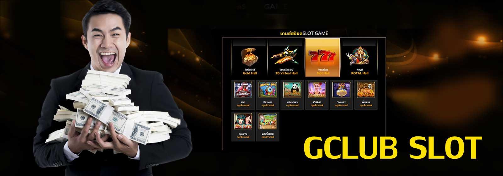 Gclub-Slot