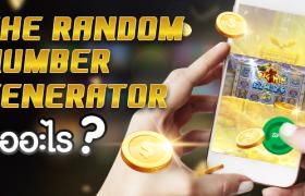 The Random Number Generator (RNG) ในเกมสล็อตออนไลน์ คืออะไร